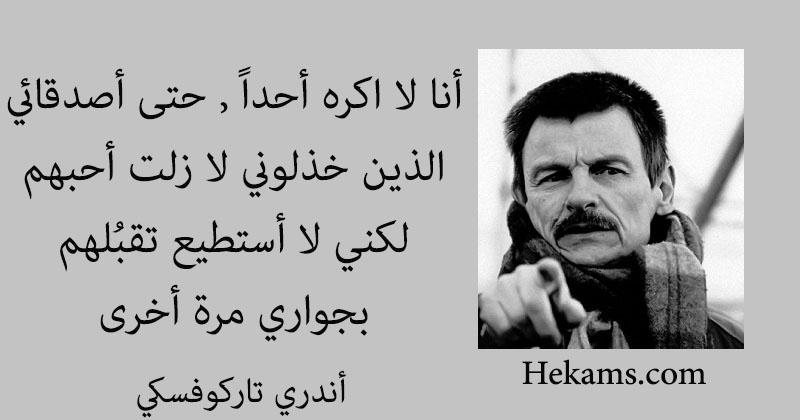 أقوال أندري تاركوفسكي