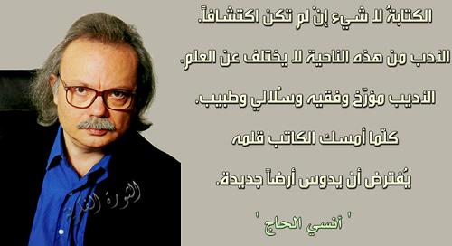 حكم واقوال أنسي الحاج مصورة