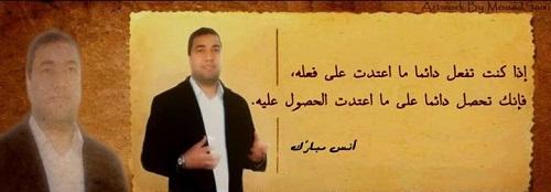 حكم واقوال أنس مبارك