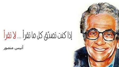 حكم واقوال أنيس منصور مصورة