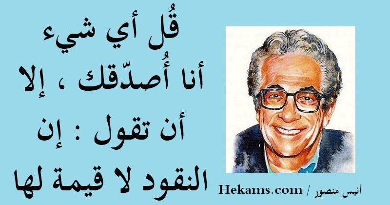 أقوال أنيس منصور