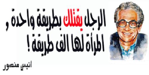 حكم واقوال أنيس منصور