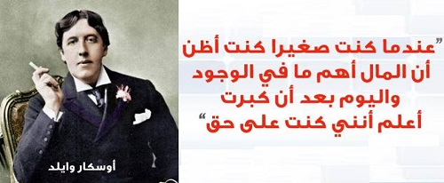حكم واقوال أوسكار وايلد