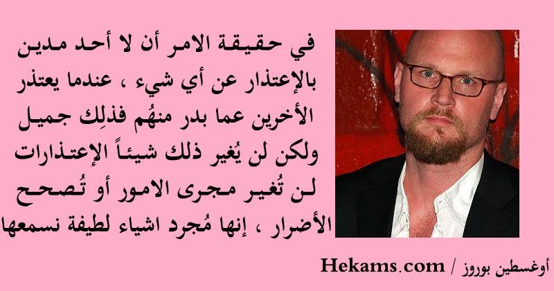 أقوال أوغسطين بوروز