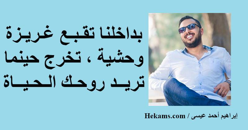 أقوال إبراهيم أحمد عيسى