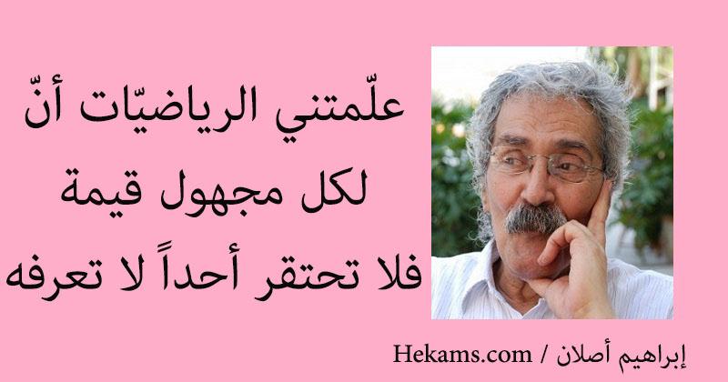 أقوال إبراهيم أصلان