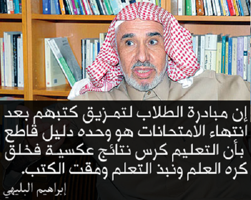 حكم واقوال إبراهيم البليهي مصورة