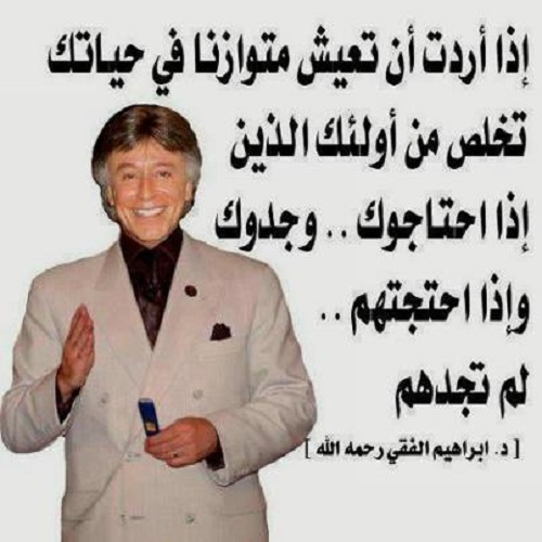 حكم واقوال إبراهيم الفقي