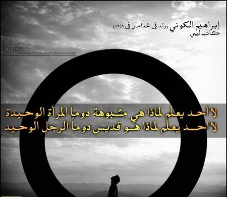 حكم واقوال إبراهيم الكوني مصورة