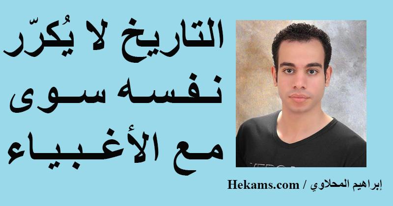 أقوال إبراهيم المحلاوي