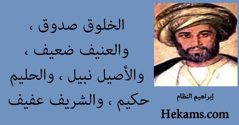 أقوال إبراهيم النظام