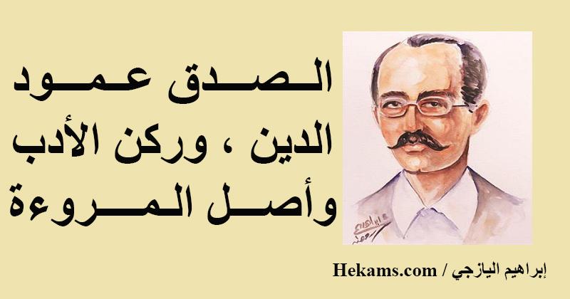 أقوال إبراهيم اليازجي