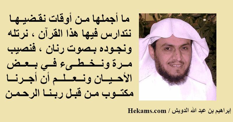 أقوال إبراهيم بن عبد الله الدويش