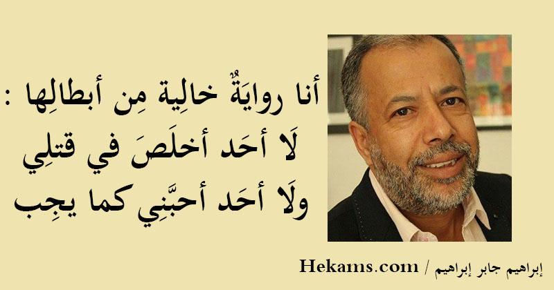 أقوال إبراهيم جابر إبراهيم