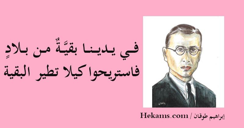 أقوال إبراهيم طوقان