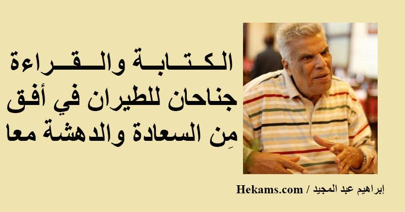 أقوال إبراهيم عبد المجيد