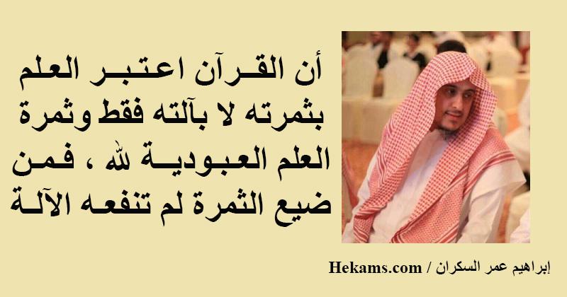 أقوال إبراهيم عمر السكران