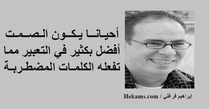 أقوال إبراهيم فرغلي
