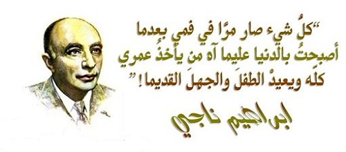 حكم واقوال إبراهيم ناجي