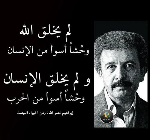 حكم واقوال إبراهيم نصر الله مصورة