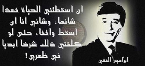 حكم واقوال إبراهيم وليد إبراهيم