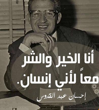 حكم واقوال إحسان عبد القدوس