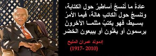 حكم واقوال إدمون عمران المليح مصورة