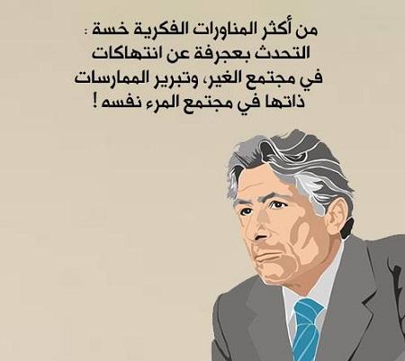 حكم واقوال إدوارد سعيد مصورة