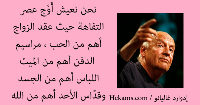 أقوال إدوارد غاليانو