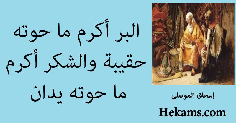 أقوال إسحاق الموصلي