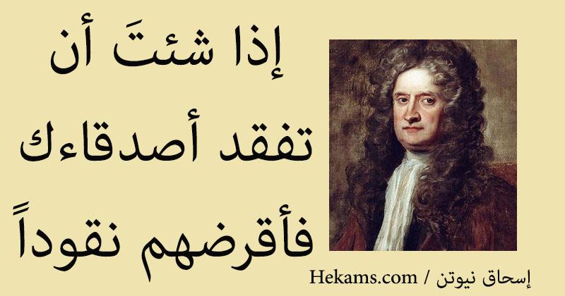 أقوال إسحاق نيوتن
