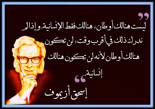 حكم واقوال إسحق عظيموف
