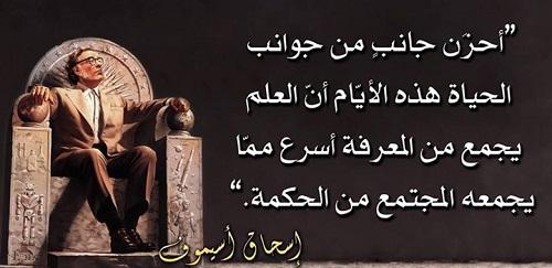 أحز ن جانب من جوانب الحياة هذه الأي ام أن العلم يجمع حكم
