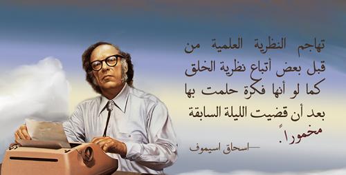 حكم واقوال إسحق عظيموف مصورة
