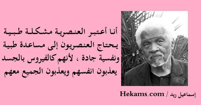 أقوال إسماعيل ريد