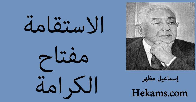 أقوال إسماعيل مظهر
