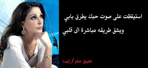 حكم واقوال إليسا مصورة