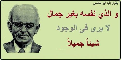 والذي نفسه بغير جمال لا يرى في الوجود شيئا جميلا إيليا أبو ماضي شاعر عربي لبناني حكم