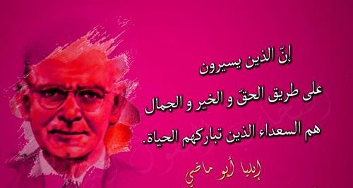 حكم واقوال إيليا أبو ماضي مصورة