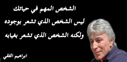 حكم واقوال ابراهيم الفقي مصورة
