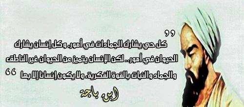 حكم واقوال ابن باجة مصورة