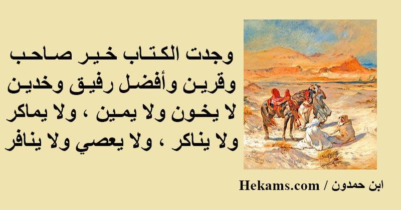 أقوال ابن حمدون