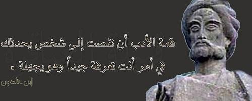 حكم واقوال ابن خلدون مصورة