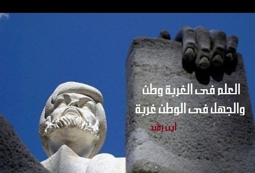 حكم واقوال ابن رشد