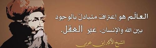 حكم واقوال ابن عربي