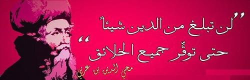 حكم واقوال ابن عربي مصورة