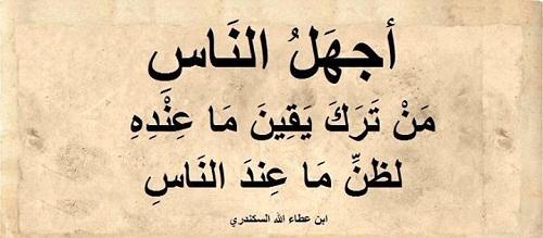 حكم واقوال ابن عطاء الله السكندري مصورة
