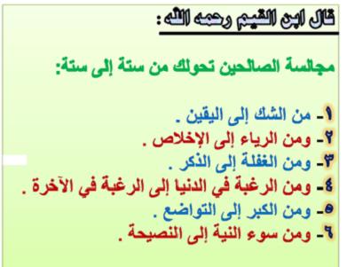 حكم واقوال ابن قيم الجوزية مصورة