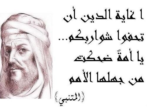 شعر ابو الطيب المتنبي يا أمة ضحكت من جهلها الامم