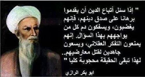 حكم واقوال ابو بكر الرازي